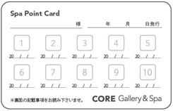 トリートメントポイントカード